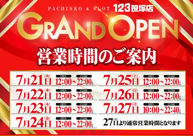 123笹塚店-5