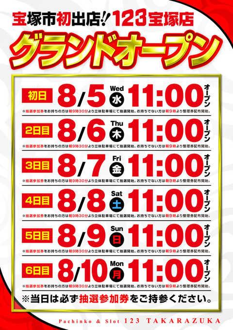 123宝塚店-3