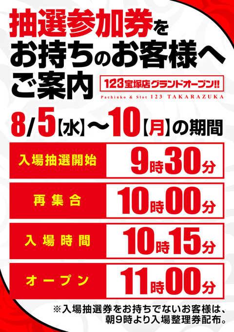 123宝塚店-4