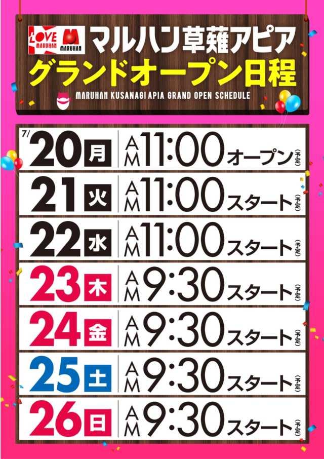 マルハン草薙アピア店-3