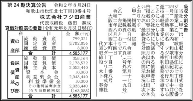 吸収分割公示20200824