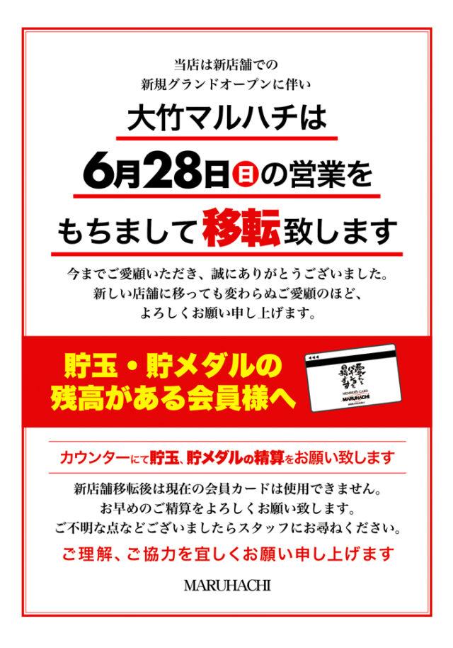 大竹マルハチ-4