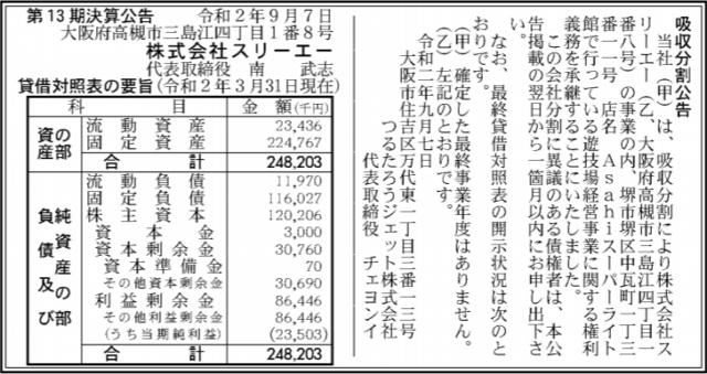 吸収分割公示20200907