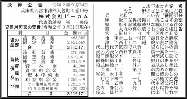吸収分割公示20200924