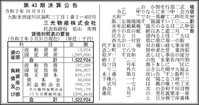 吸収分割公示20201009