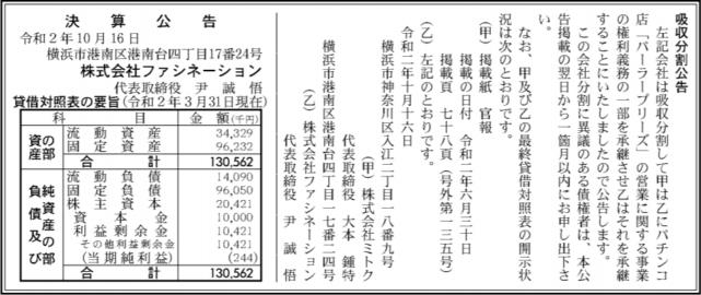 吸収分割公示20201016