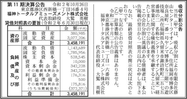吸収分割公示20201026-2