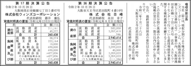 吸収分割公示20201028-2