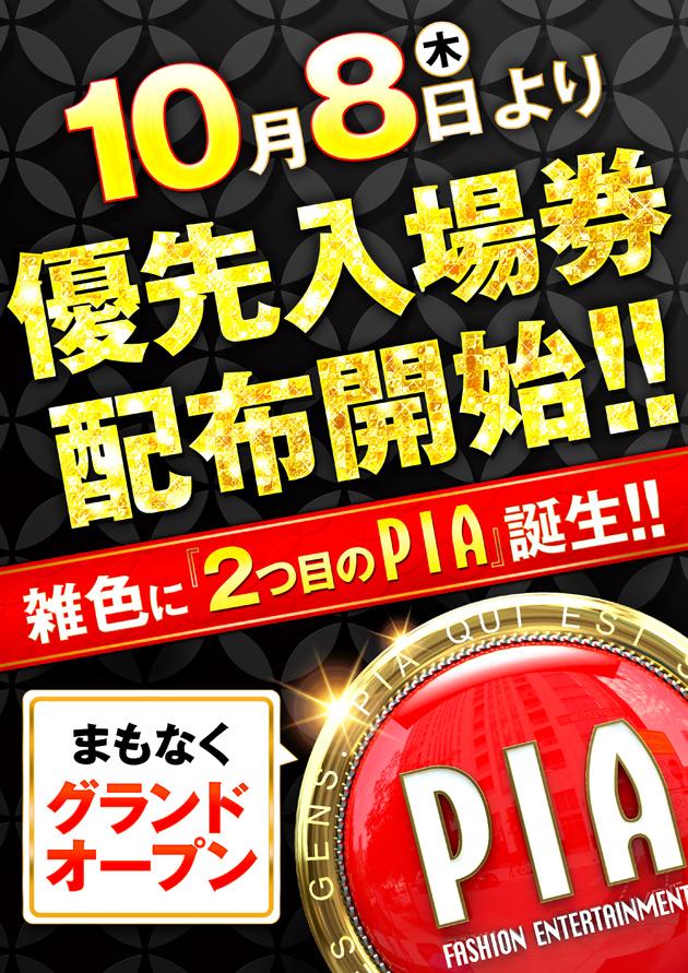 PIA雑色 新館-2
