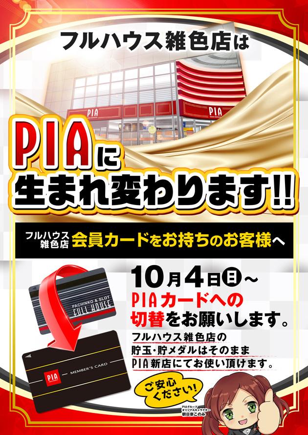 PIA雑色 新館-3