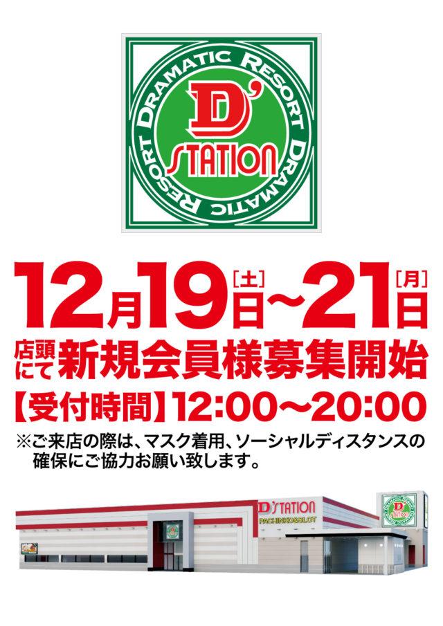 ディーステーション上田店-2