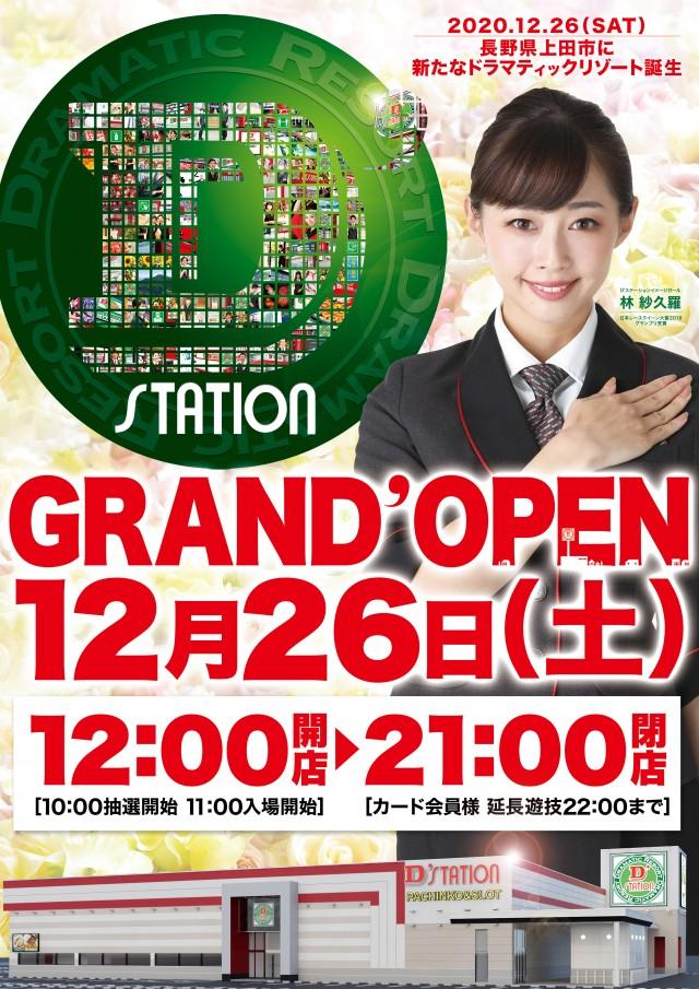 ディーステーション上田店-3