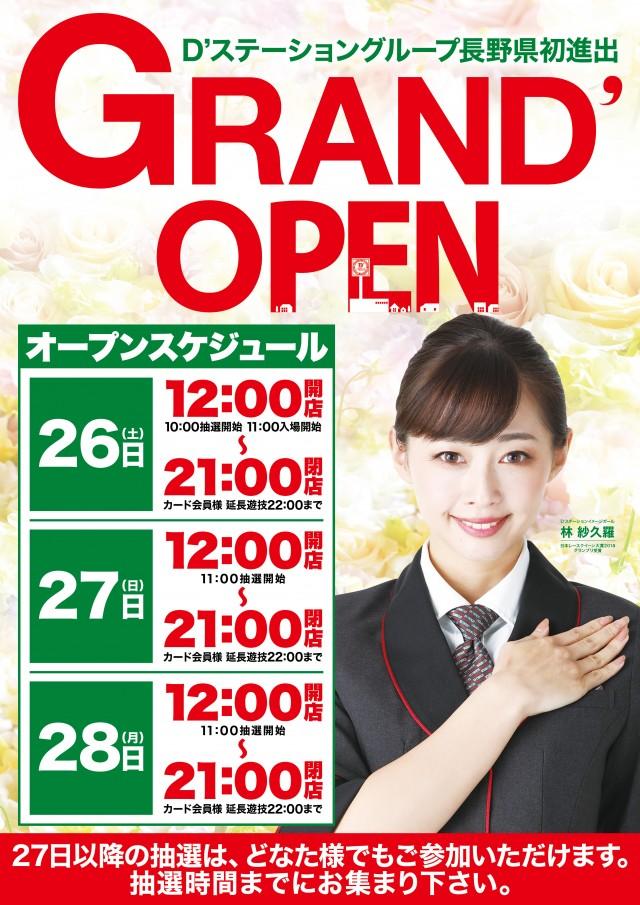 ディーステーション上田店-4