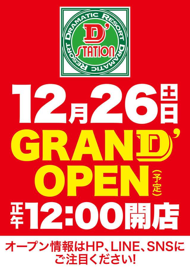 ディーステーション上田店