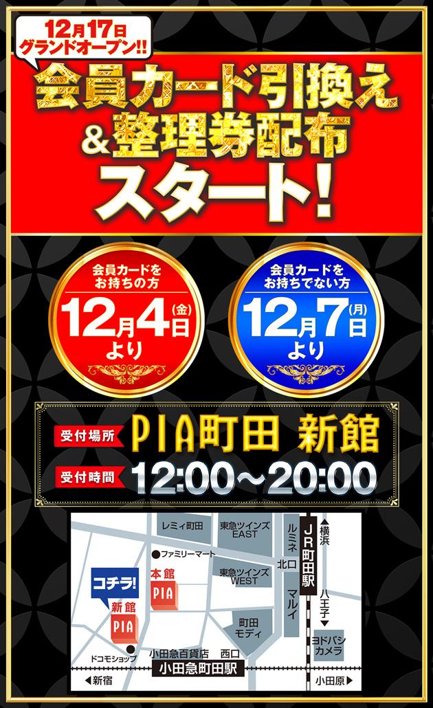 PIA町田新館-2