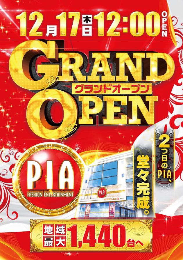 PIA町田新館-4
