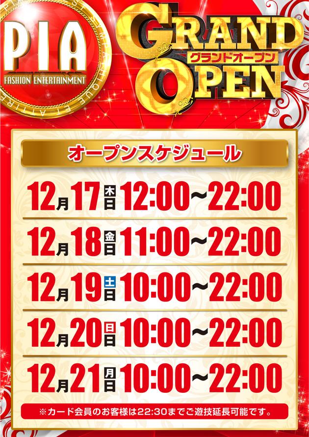 PIA町田新館-5