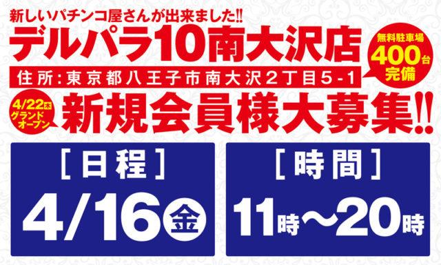 デルパラ10南大沢店-4