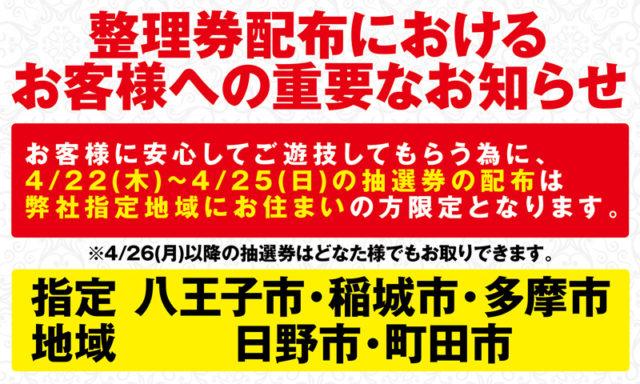 デルパラ10南大沢店-5