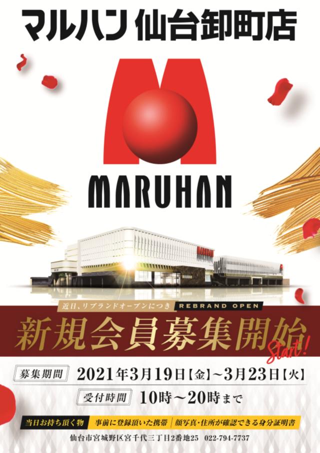 マルハン仙台卸町店