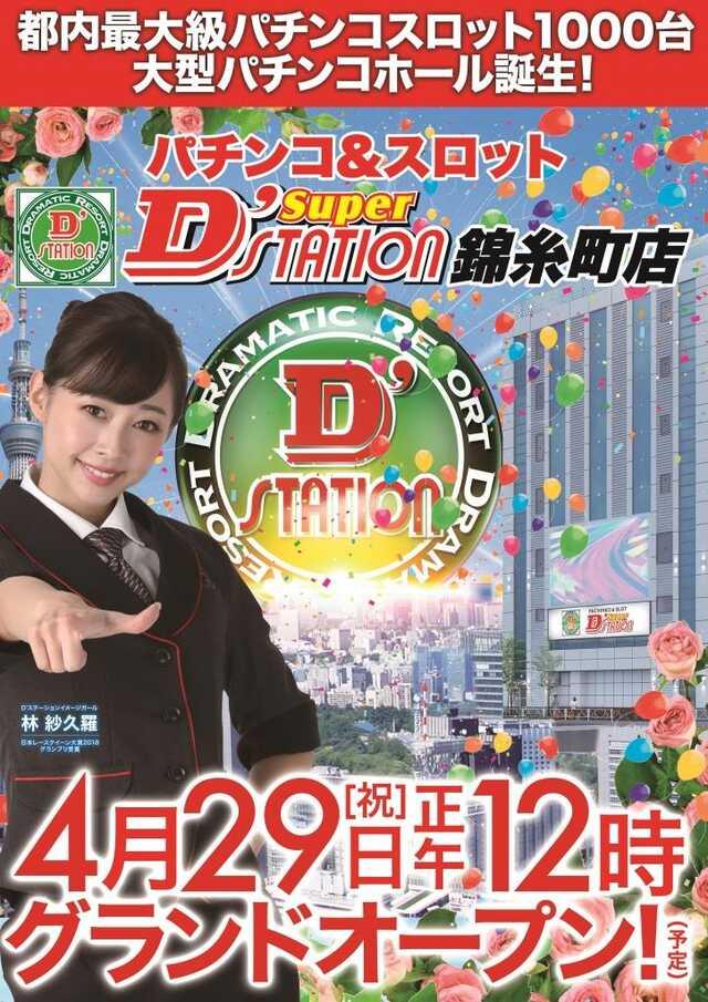 スーパーディーステーション錦糸町店-1