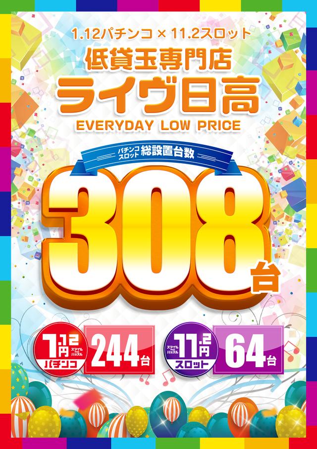 カネマン日高店-2