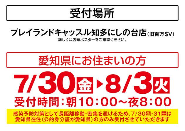 プレイランドキャッスル知多にしの台店-3