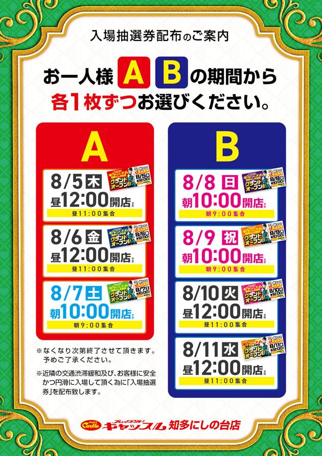 プレイランドキャッスル知多にしの台店-5