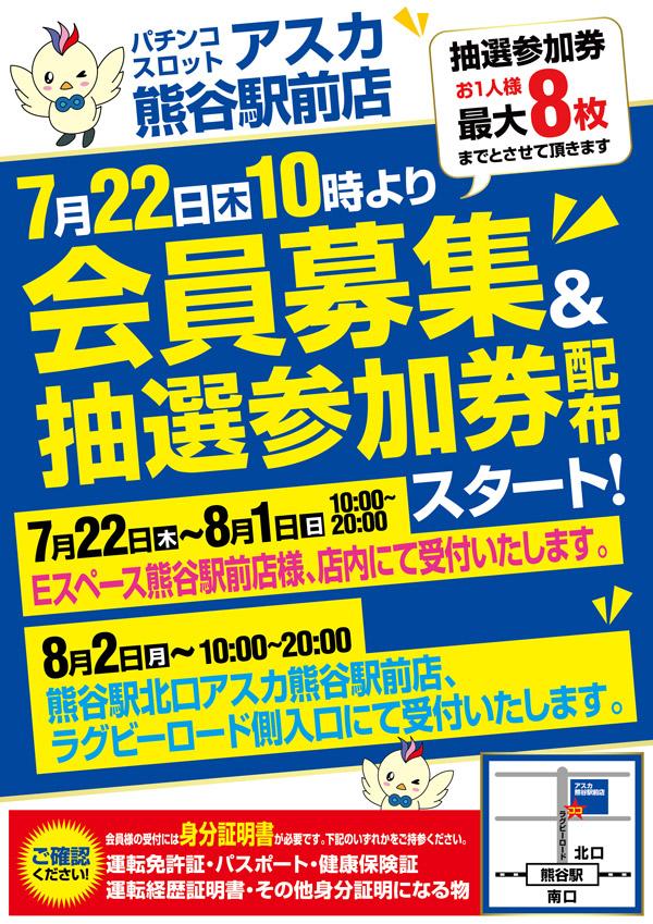 アスカ熊谷駅前店-2